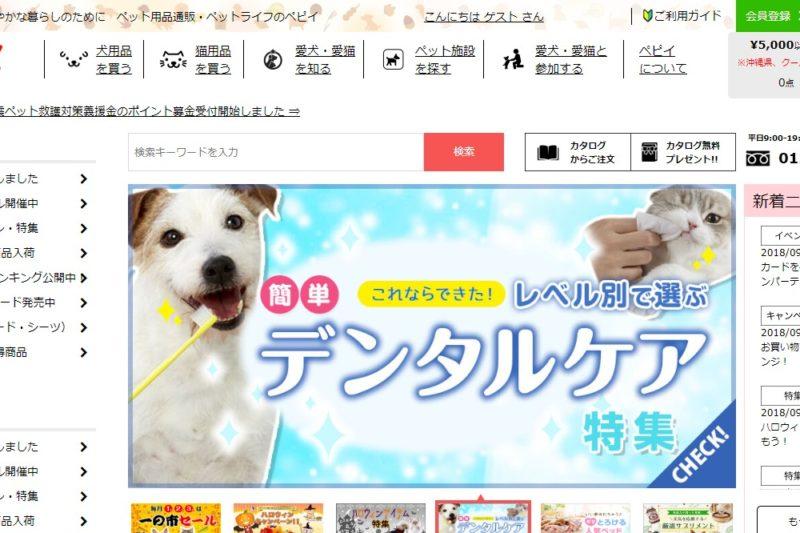 ペット用品の通販サイト-ペピイ(PEPPY)